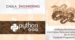 pythoncu