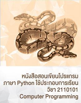 pythoncudl